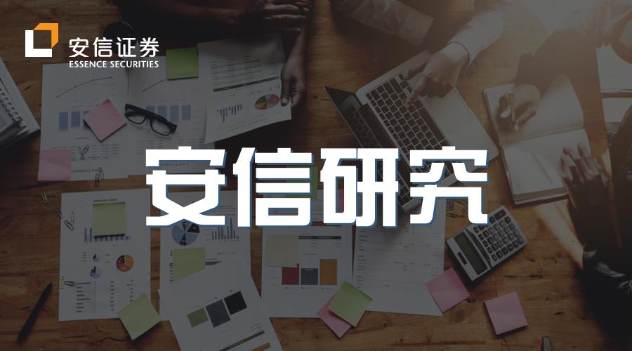 【汽车-徐慧雄】广汽集团:新能源汽车大时代,广汽不会缺席