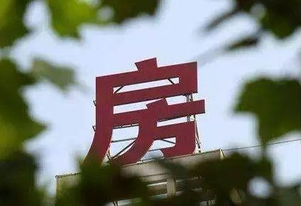 上海银保监局严查经营贷和消费贷 发现123笔涉嫌挪用于楼市