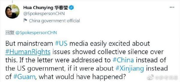 华春莹反问美媒:这次怎么就集体沉默了