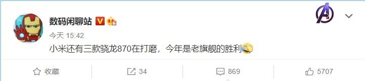 老旗舰的胜利,消息称小米还有三款骁龙870手机打磨中