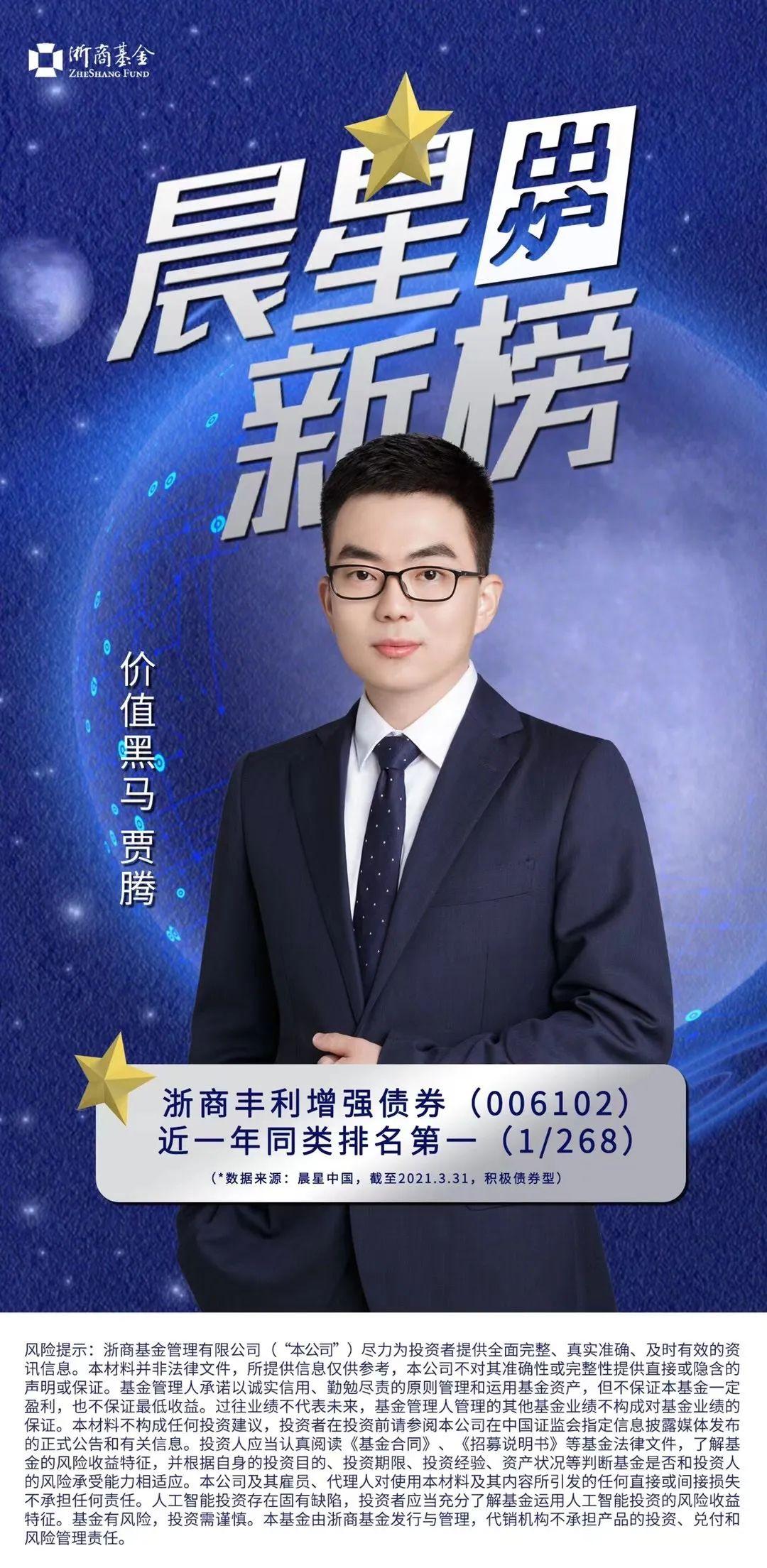 海通证券晨星中国业绩榜单揭晓,浙商基金多只产品表现亮眼!