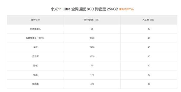 小米11 Ultra维修价格出炉:换主板2400元 比K40标准版都贵