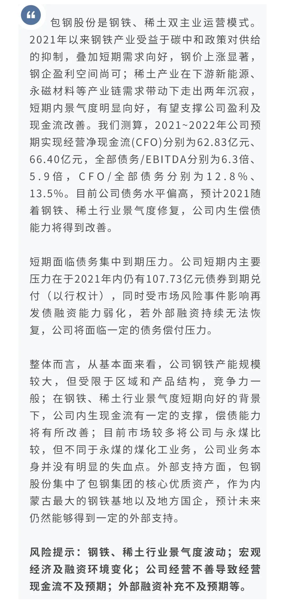 【信用】【公司研究】包钢股份:稀土精矿量价双增,债券集中兑付压力较大(2021年第2期)
