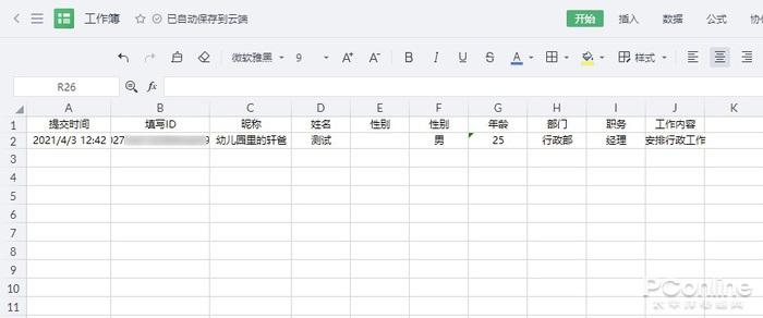 Excel表格数据乱七八糟:教你几招轻松搞定