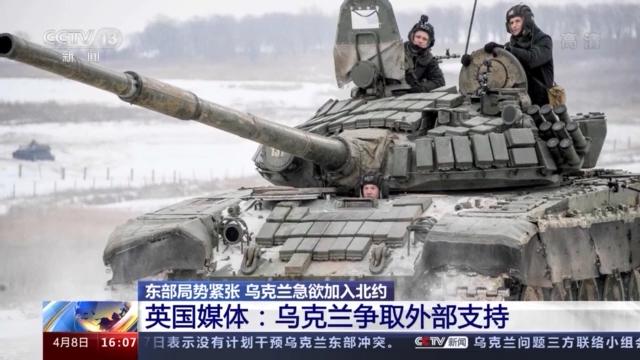 乌克兰急欲加入北约 前景如何?多国媒体聚焦报道