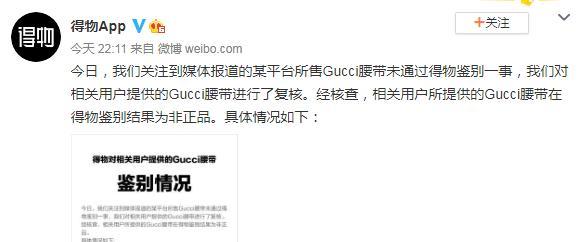 """133条Gucci腰带被鉴定为假货:唯品会拿出""""铁证""""反驳 对手回应"""
