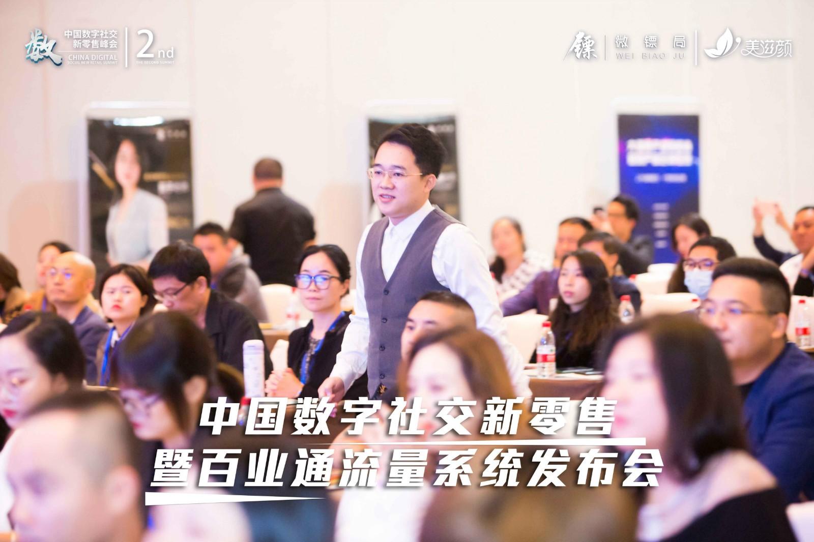 第二届数字社交新零售峰会圆满落幕!新零售服务公司微镖局为200+企业赋能