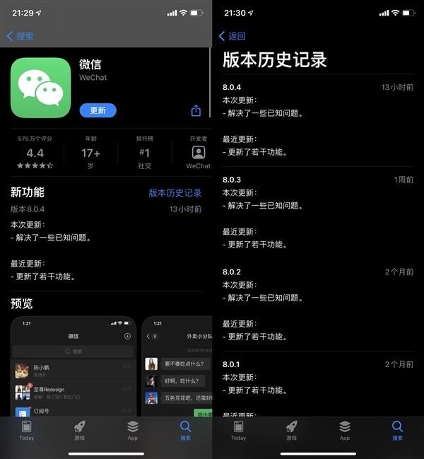 火速更新:iOS版微信8.0.4正式发布