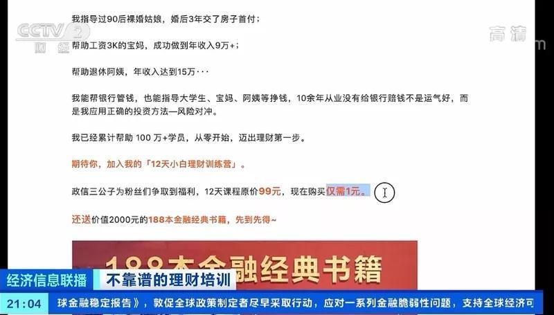 """1元学理财被骗近万 央视曝光:教你""""摆脱穷人思维""""让你更穷"""
