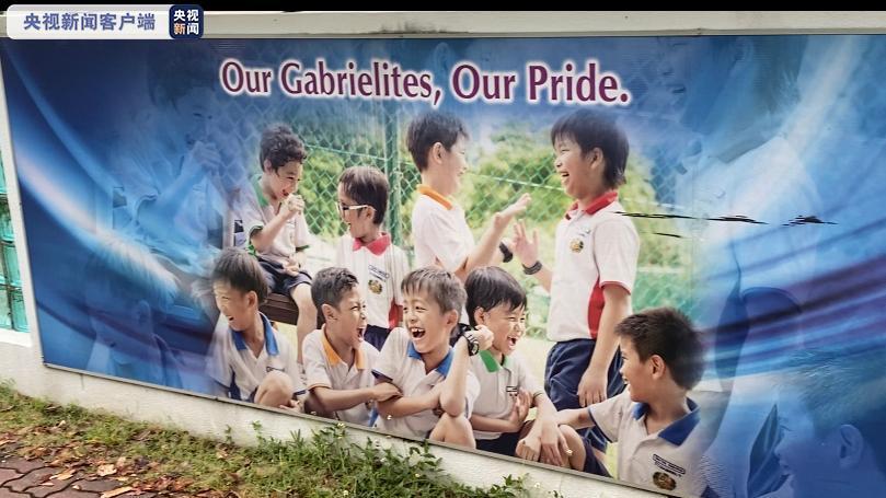 新加坡生育率持续下降 政府合并18所中小学学校