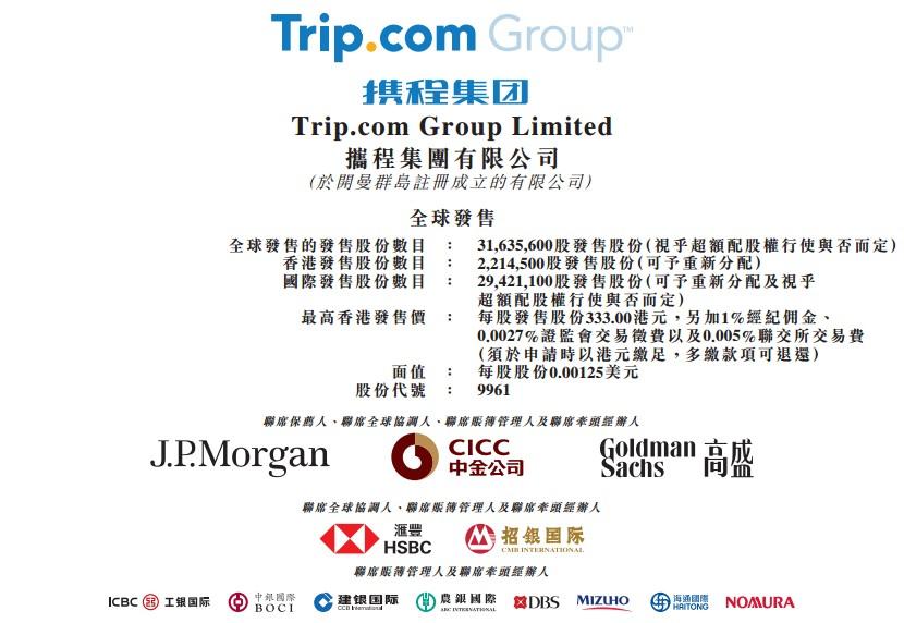 新股申购 | 全球第二在线旅行服务公司携程今起招股,入场费约16817.78港元