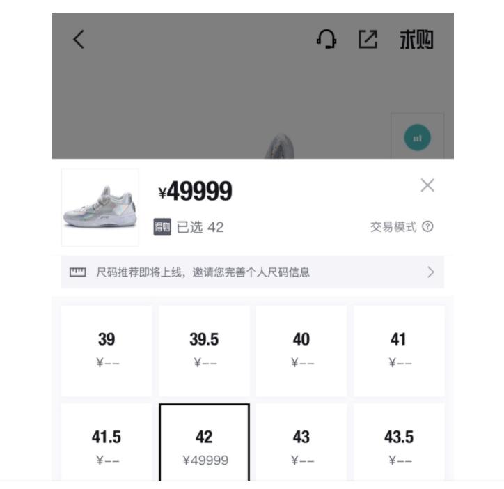 炒鞋大军转战国货:1499元李宁转手可卖8万