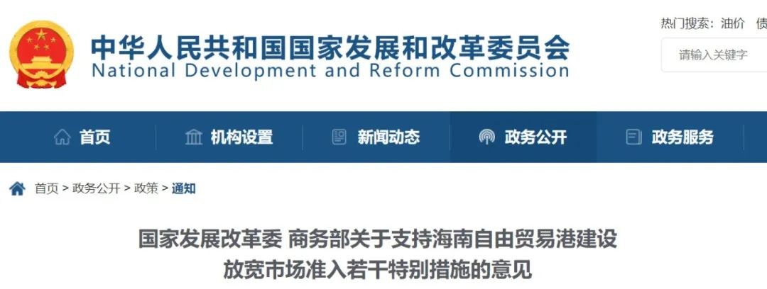 国家发展改革委 商务部关于支持海南自由贸易港建设 放宽市场准入若干特别措施的意见