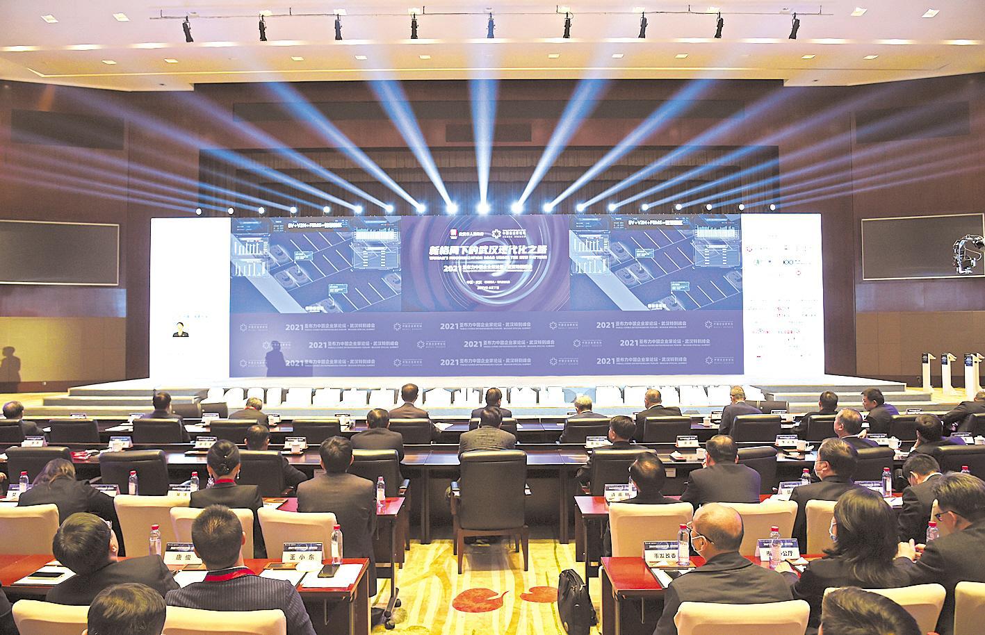 亚布力中国企业家论坛·2021武汉特别峰会举行 现场签约29个项目