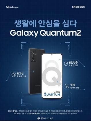 三星Galaxy Quantum 2首批谍照曝光,或韩国独占