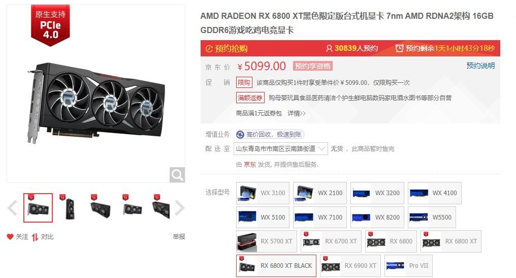 AMD RX 6800 XT午夜黑版本上架:5099 元