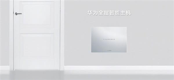 华为全屋智能方案价格公布:100平尊享版99999元