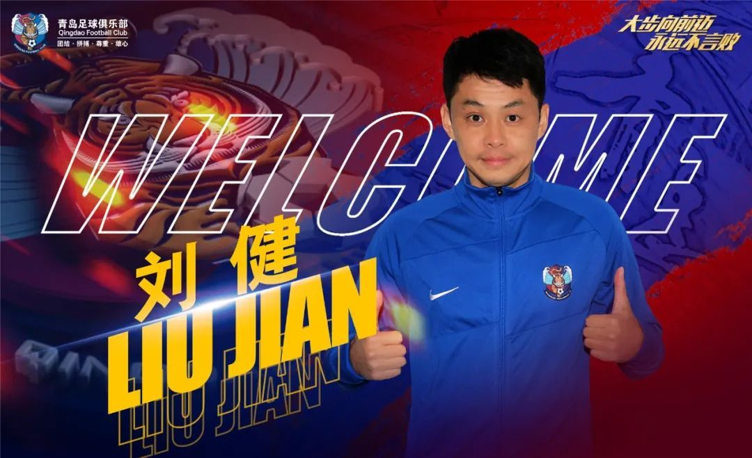 官方:刘健、朱挺、吕鹏等9名球员加盟青岛队
