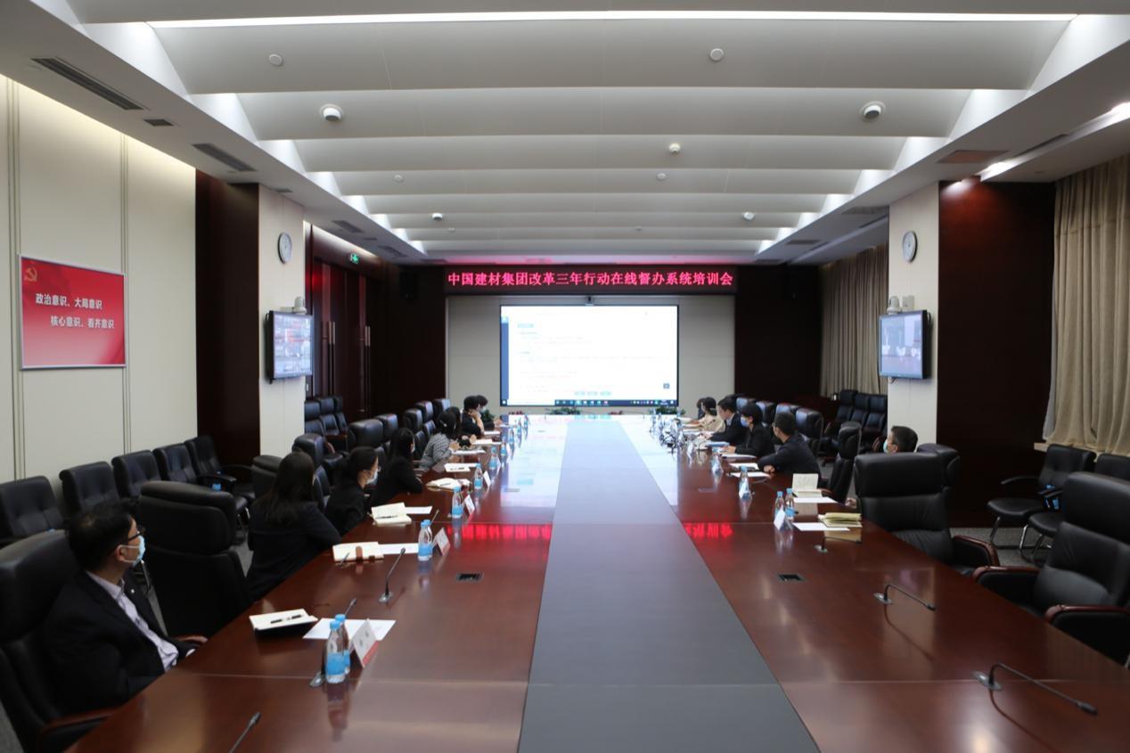 中国建材集团召开改革三年行动在线督办系统培训会