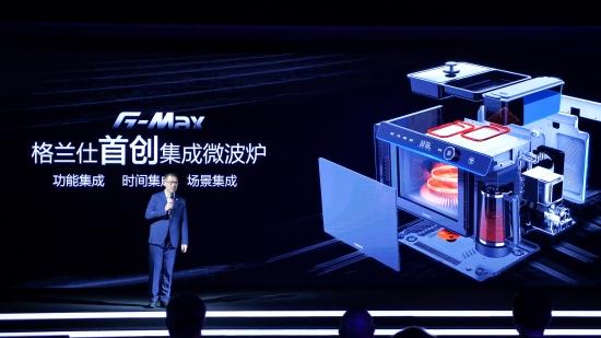 直面快节奏生活 格兰仕G-Max集成微波炉给出方案