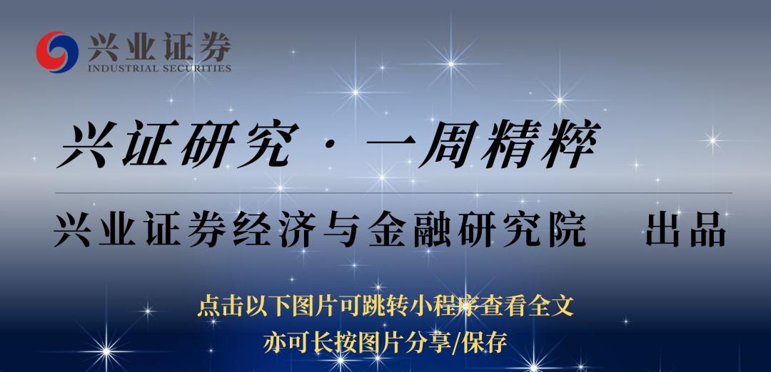兴业证券研究 • 一周精粹(04.26-04.30)