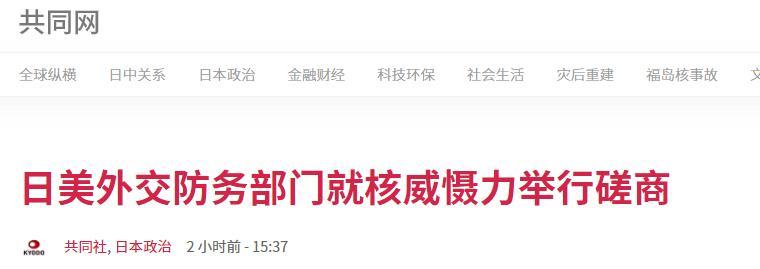 """日媒炒作:日美外交防务部门线上磋商,谈了""""核威慑力""""和中国"""