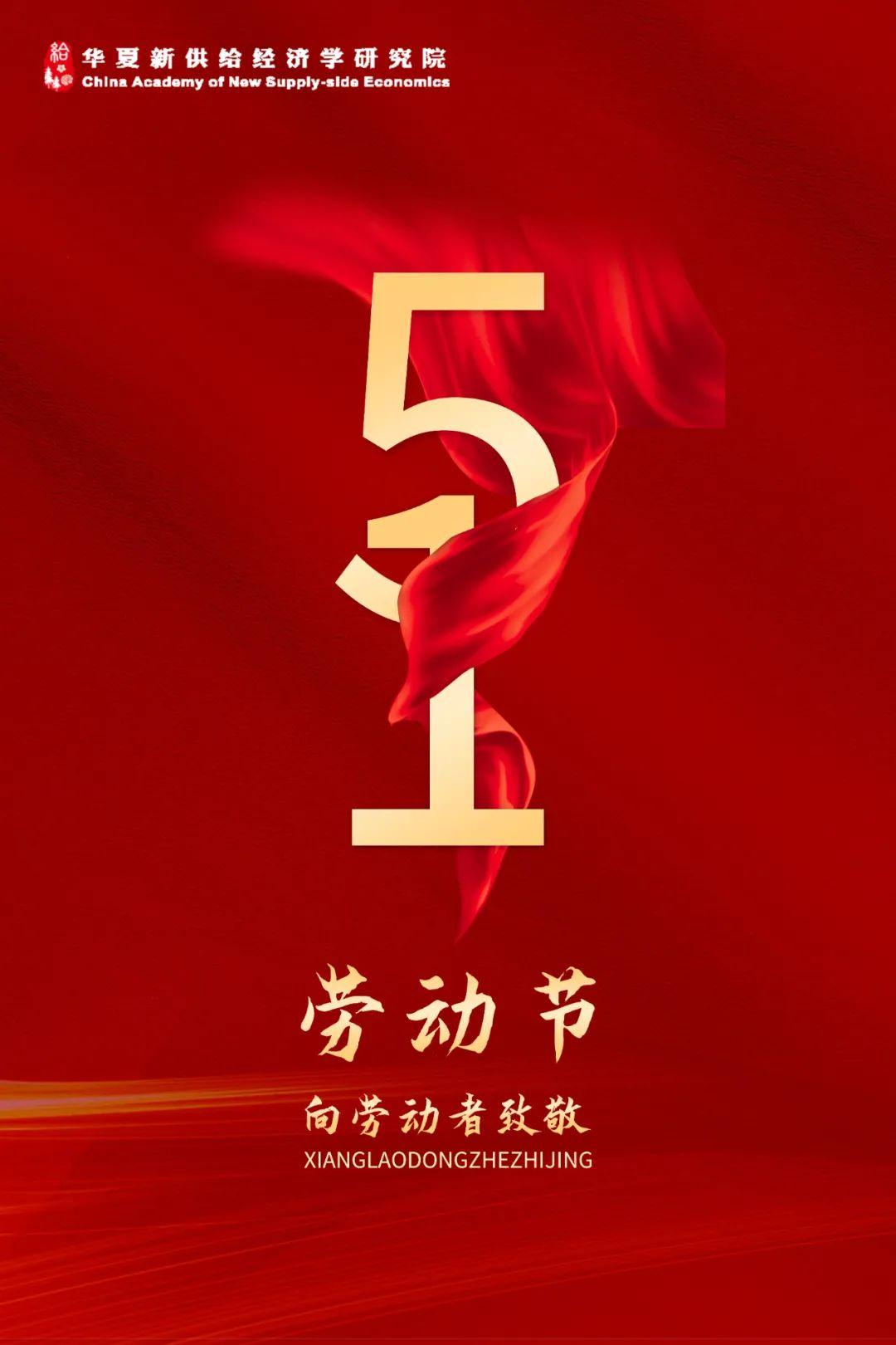华夏新供给经济学研究院恭祝大家劳动节快乐!