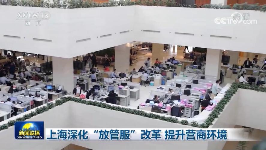 """上海深化""""放管服""""改革 提升营商环境"""