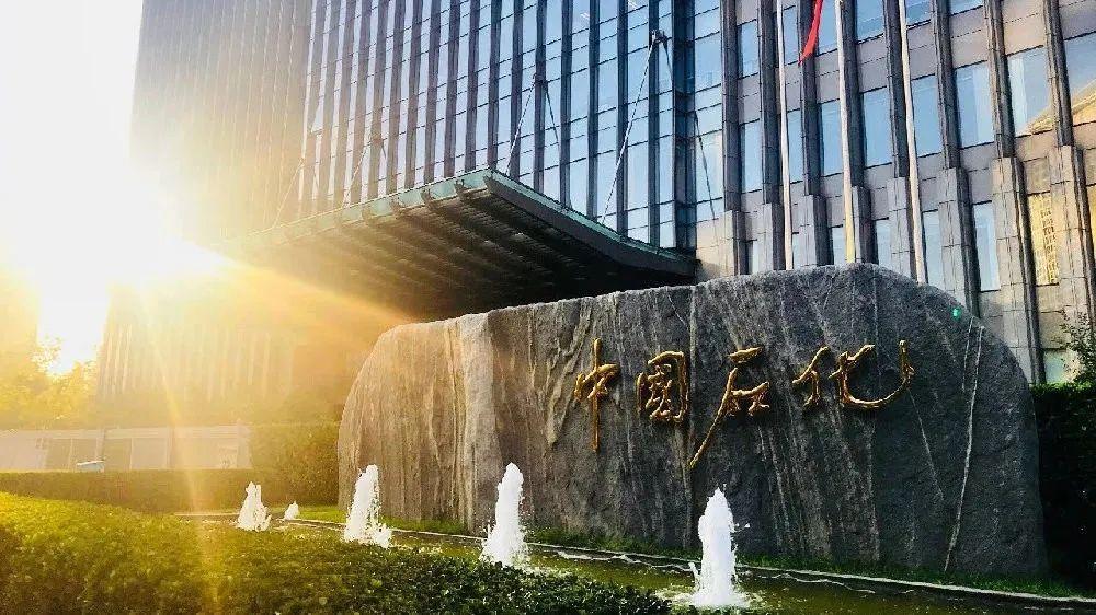 首季盈利185.43亿元!中国石化实现高质量开门红