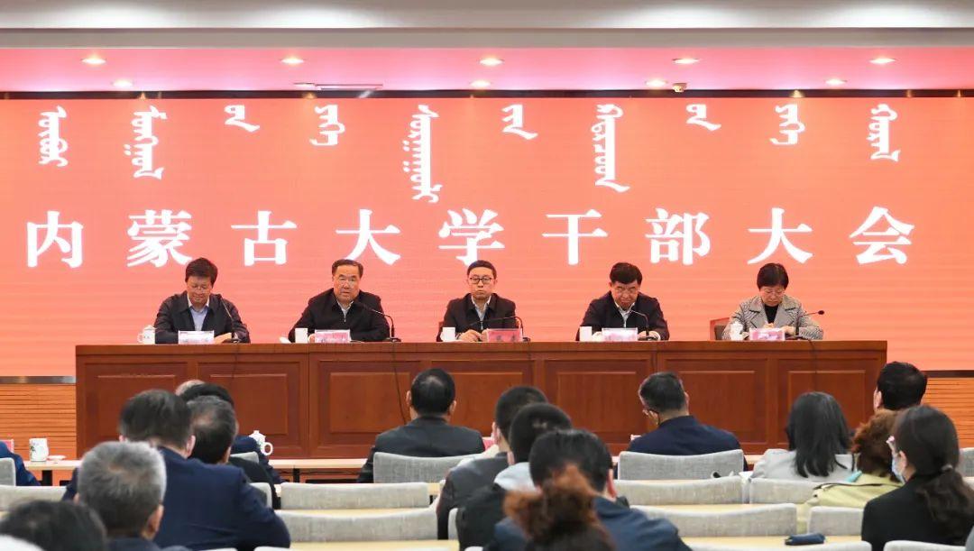 刘志彧任内蒙古大学党委书记图片