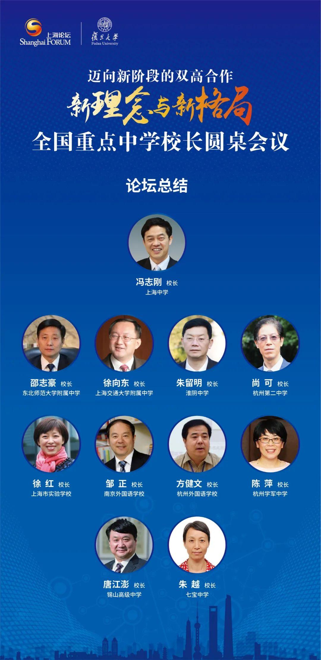 上海论坛·全国重点中学校长圆桌会议召开在即!