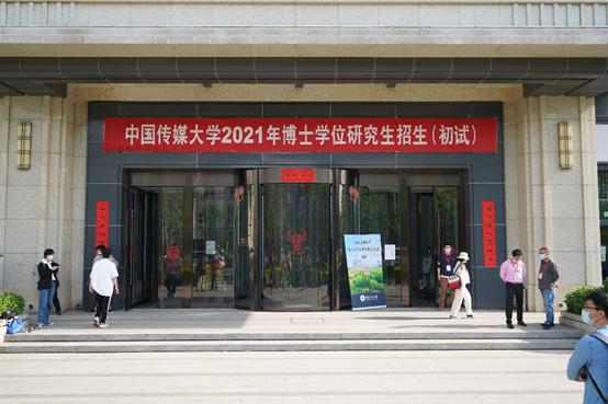 快讯!中国传媒大学2021年博士研究生招生初试今日举行图片