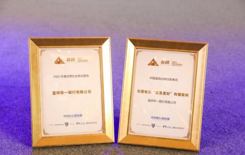 """品牌成就可能 富邦华一银行荣获""""金诺奖""""两大奖项"""