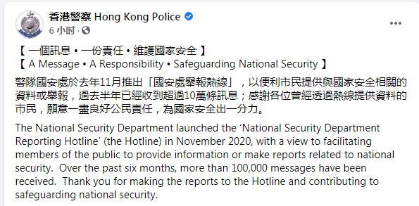 """港警发布:""""国安处举报热线""""推出半年 已收到逾10万条讯息图片"""