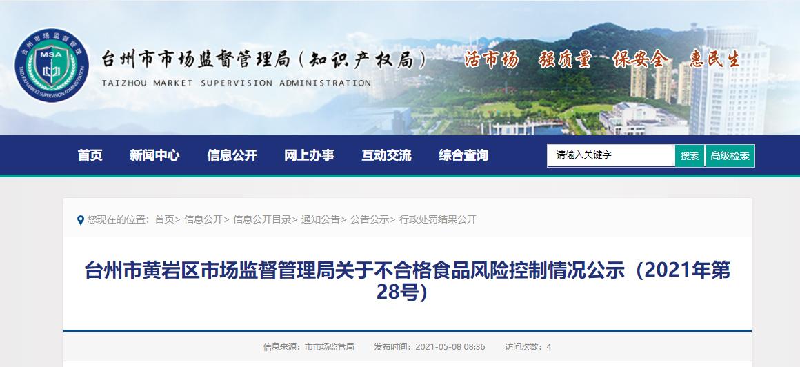 浙江台州市黄岩区市场监督管理局关于不合格食品风险控制情况公示(2021年第28号)