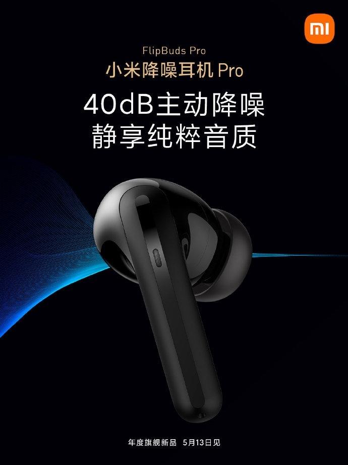 40dB主动降噪 小米FlipBuds Pro定妆照公布