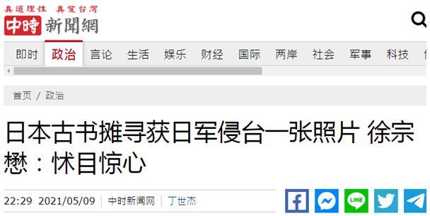 怵目惊心!日军侵台屠杀照片曝光,岛内网友愤怒质问民进党图片