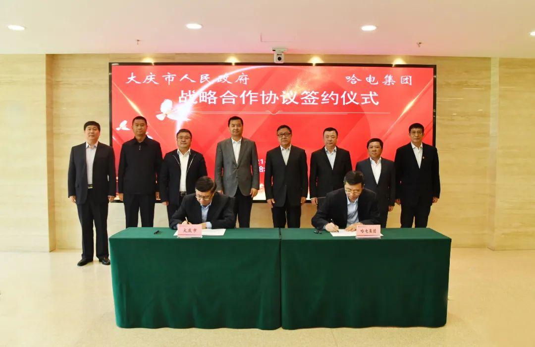 哈电集团与大庆市人民政府签署战略合作协议