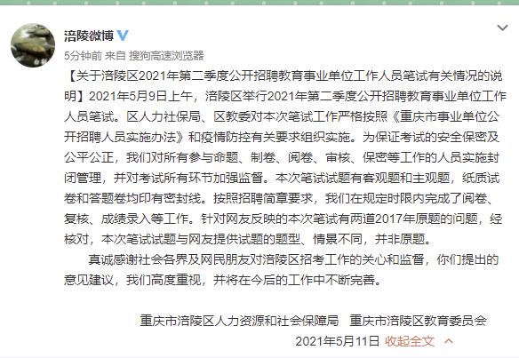 """重庆涪陵回应网传""""事业单位招聘笔试有两道2017年原题"""":题型、情景不同"""