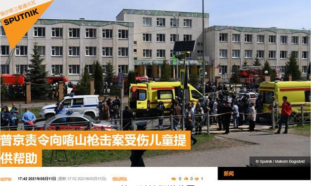俄总统新闻秘书:普京责令向喀山枪击案受伤儿童提供帮助,并责成收紧武器流通管制