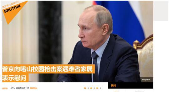 俄媒:普京向喀山校园枪击案遇难者家属表示慰问