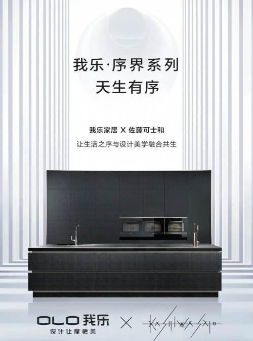 日本设计师又出新脑洞?佐藤可士和的首款联名家具产品在中国上市