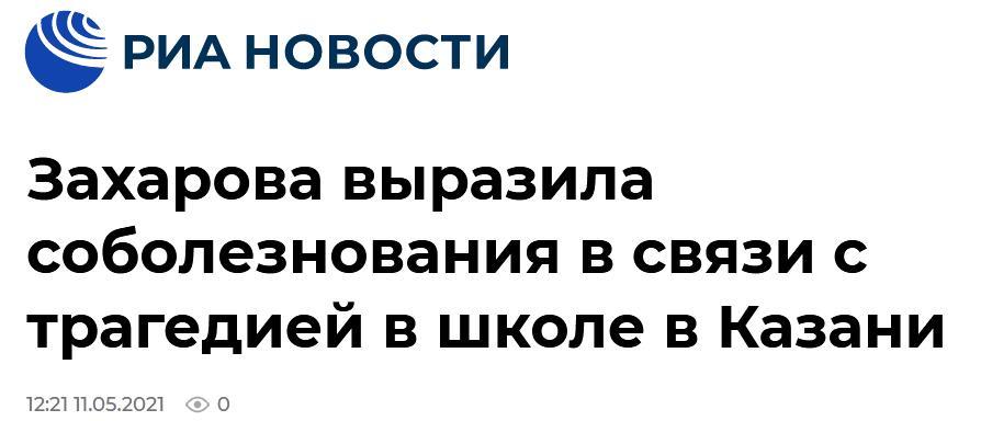 俄发生校园枪击案,外交部发言人:喀山,心碎