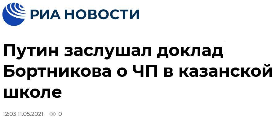 俄媒:普京已听取喀山校园枪击案报告