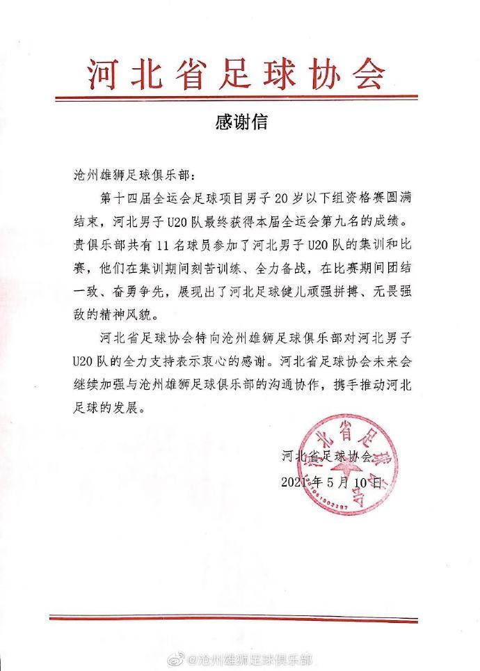 河北足协:感谢沧州雄狮俱乐部为河北男子U20足球队的贡献