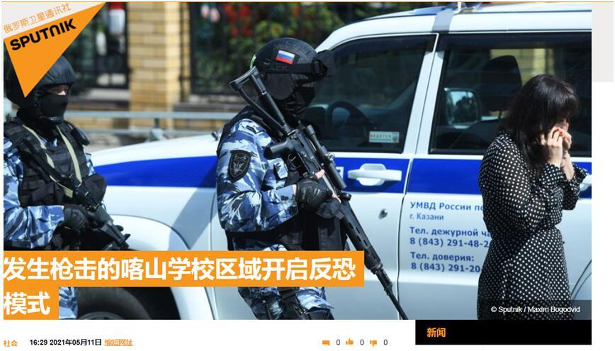 俄内务部发言人:发生枪击案的喀山学校区域已开启反恐模式