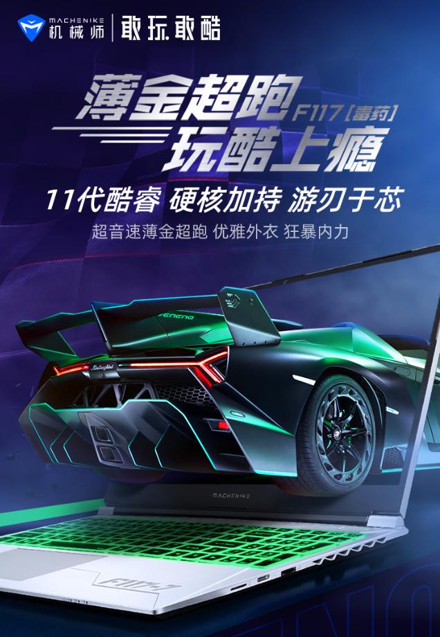 机械师F117毒药游戏本发布:兰博基尼灵感、自带5G