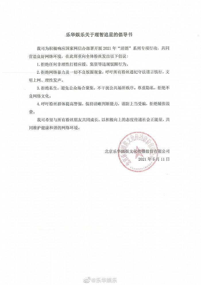 乐华娱乐发布理智追星倡导书:拒绝任何非理性打榜应援、集资等行为,拒绝私生