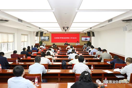 国家粮食和物资储备局召开全国夏粮收购工作视频会议