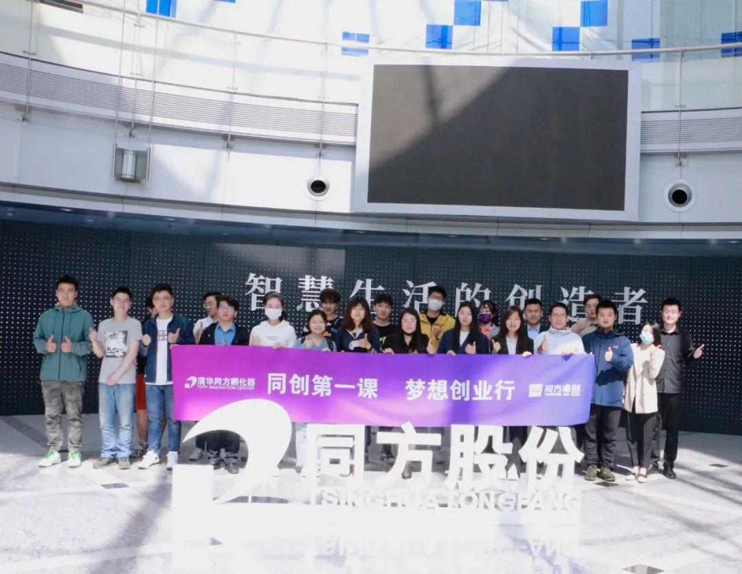 北京点栈创业工场助力同方卓创计划,为清华大学创业项目赋能
